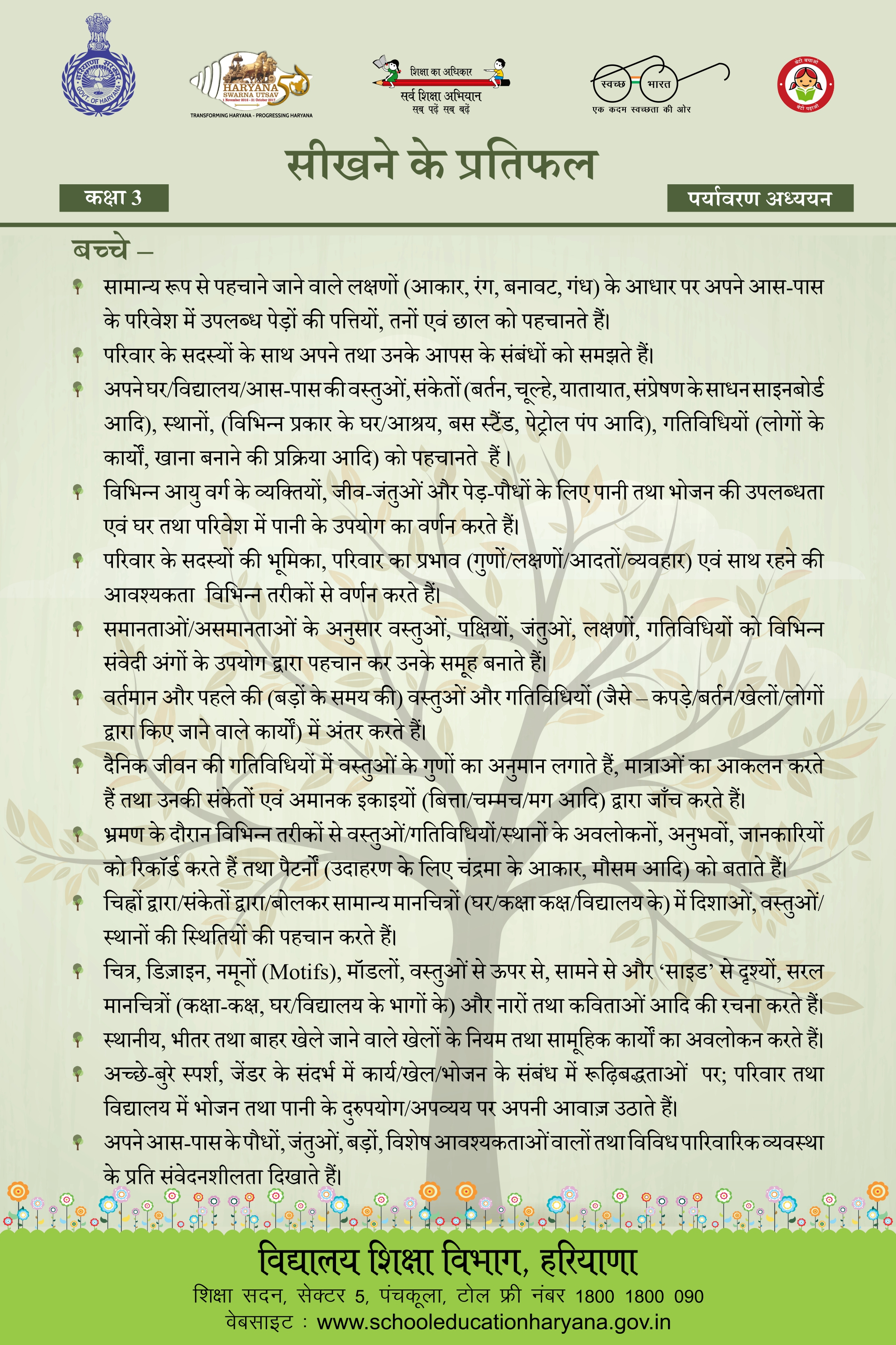 th meaning in hindi